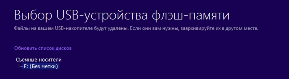 Запись Windows 10 на флешку